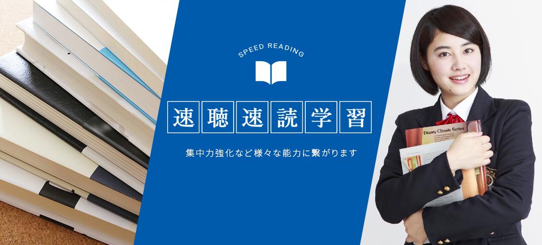 速読学習 集中力強化など様々な能力に繋がります